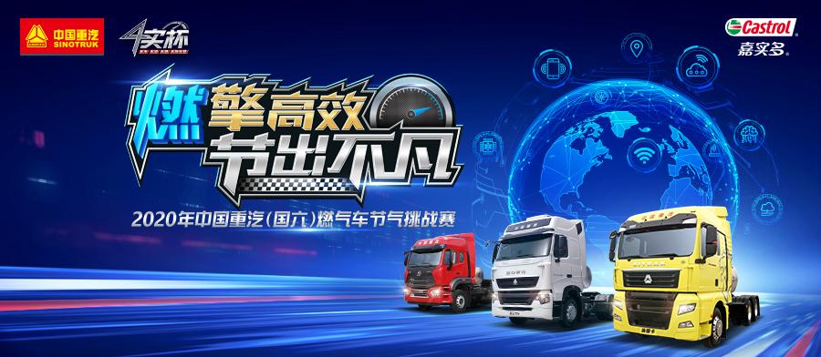 燃擎高效 节出不凡 ——2020年中国重汽(国六)燃气车节气挑战赛火热启动!
