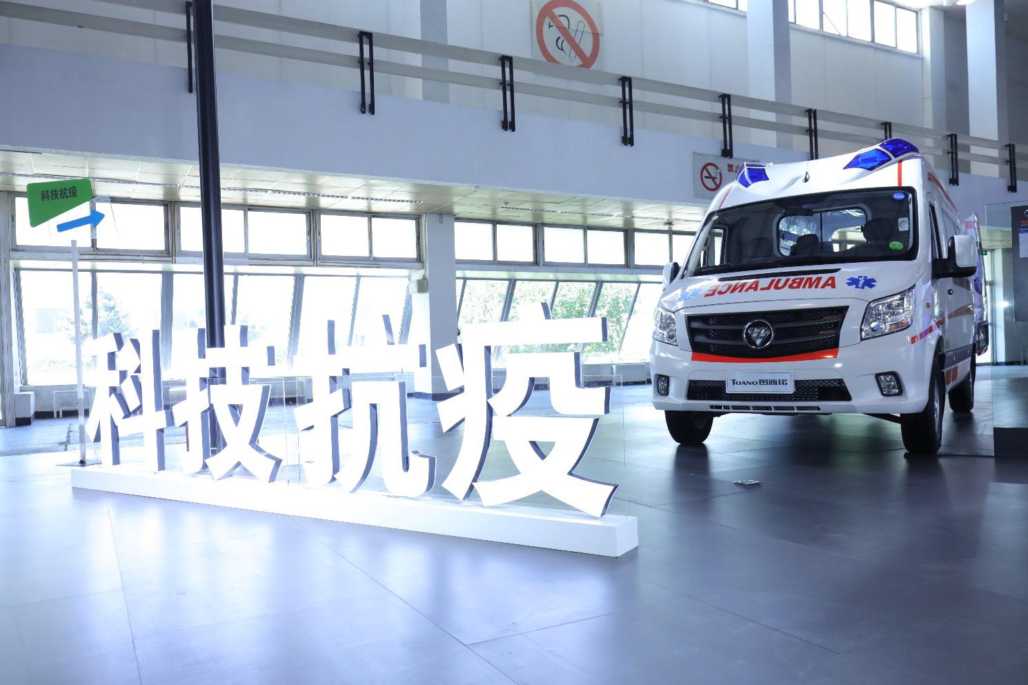 科技抗疫为生命护航 福田图雅诺负压救护车闪耀2020科博会