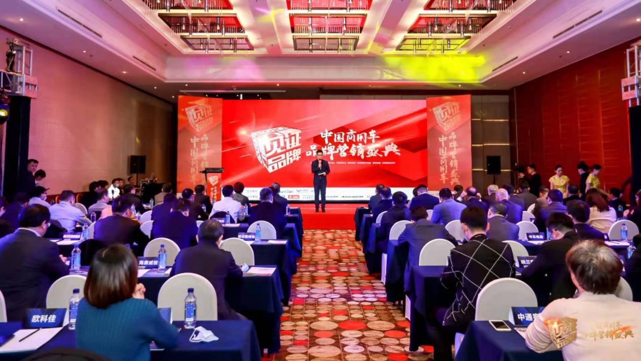 59项大奖荣耀诞生!2021年度中国商用车品牌营销盛典在京举行