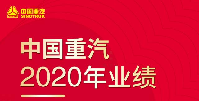 重卡销售27.8万辆!中国重汽2020年财报发布