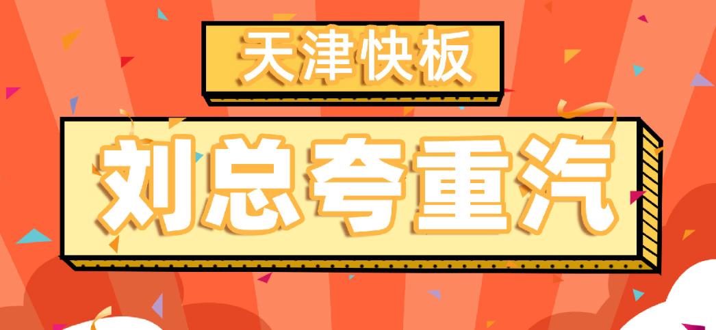豪沃燃气车丨天津快板,刘总夸重汽