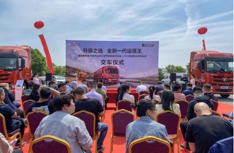"""100台LNG新运煤王批量交付客户  欧曼质享版""""气""""质不凡"""