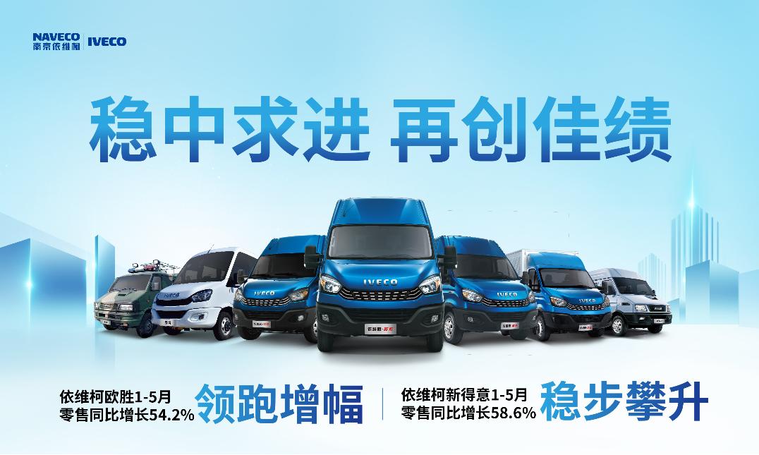 创新提速,捷报频传!南京依维柯全系车型持续热销!