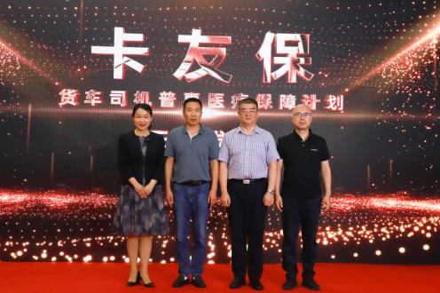 """""""新的雨伞"""" ——卡友地带发布首个货车司机专属普惠医疗保障计划"""
