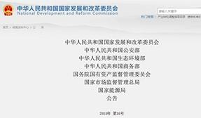 七部委联合发文:1月1日起停止销售国六标