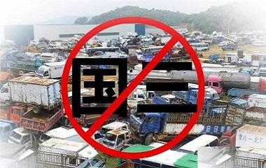 河南计划淘汰10万辆国三车?!